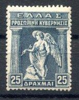 RC 16953 GRECE COTE 110€ N° 270 - 25d BLEU FONCÉ NEUF SANS GOMME TB MNG VF - Greece