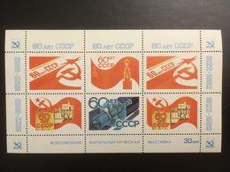 RUSSIE RUSSIA URSS BLOC Expo Philatélique MNH - 1982  -  Cf Scan - Lettres & Documents