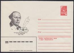 15951 RUSSIA 1982 ENTIER COVER Mint ALEX TOLSTOY Tolstoi Tolstoiy WRITER ECRIVAIN LITERATURE USSR 507 - Schriftsteller