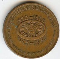 Oman 10 Baisa 1995 50 Ans De La FAO KM 94 - Oman