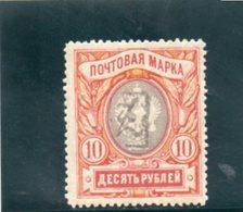 ARMENIE 1919 ** - Armenia