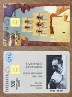 GRÈCE 2 TÉLÉCARTES PHONECARD UT CARD TELECARTE - Grecia