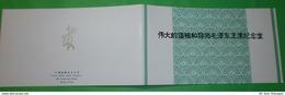 CHINA VR - 1977 FOLDER FDC - 1373-1374 Mao Tsetung Memorial Hall - Gedenkhalle (2 Foto)(33883) - 1949 - ... People's Republic