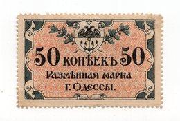 1917 RUSSIA, ODESSA, 50 KOPEJKA, KOPEKS, BANKNOTE, STAMP  SIZE 5.8 X 3.6 Cm - Russie