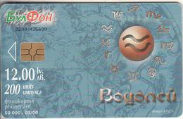 BULGARIA - Zodiac/Aquarius, Bulfon Telecard 200 Units, Chip GEM6a, Tirage 18000, 03/00, Used - Zodiaco