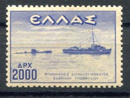 RC 17022 GRECE COTE 34€ N° 551 TORPILLEUR ET SOUS-MARIN NEUF ** TB MNH VF - Greece