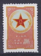 China PRC 1953 - Scott #M1, SG M1593 (military) Specimen, MNH - 1949 - ... Volksrepublik