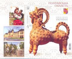 2017. Ukraine, Poltava Region, S/s, Mint/** - Ukraine