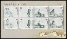 China 2003-25 110th Brith Of Comrade Mao Zedong Mini S/S - Mao Tse-Tung