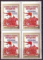 RUSSIA / USSR - 1975 - Historie - Mi 4410 - 4 Kop** Bl De 4 - 1923-1991 URSS