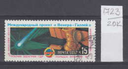 20K1723 / 1986 - Michel Nr. 5582 Used ( O ) International Space Programm - Venus & Halley's Comet , Russia Soviet Union - Gebruikt