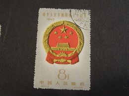 CHINE   RP  1959 - Used Stamps