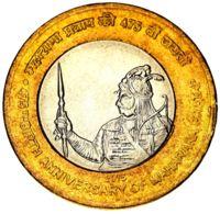 India 10 Rupees 2015 Bimetal AU-UNC 475th Anniversary Of The Birth Of Maharana Pratap - India