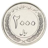 Iran 2000 Rials 2012 AU-UNC Master Plan (KM # 1288) - Iran
