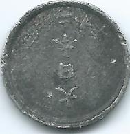 Japan - Hirohito - 1 Sen - 1945 (Showa 20) - KMY62 - Tin-Zinc Coin - Japan