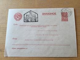 K2 Russia Russie USSR URSS Ganzsache Stationery Entier Postal EU 2A Mit Stempel Von Modora Bei Gomel - 1923-1991 URSS