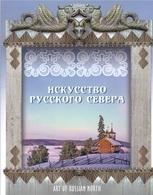 Russia, 2019, Russian North Art, Rare Sheetlet In Special Pack Rare Block In Pack - Blokken & Velletjes