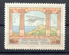RC 17136 GRECE COTE 25€ PA N° 4 HYDRAVION NEUF ** B/TB MNH F/VF ( VOIR DESCRIPTION ) - Airmail