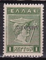 LEMNOS 1912 1 L Green Litho With Inverted Black Overprint  MH  Vl. 2 B - Lemnos