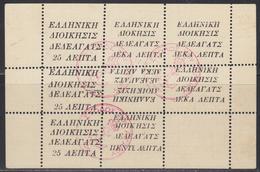 O GRECE - DEDEAGH - O - Feuillet F6 (Réf. Hellas) 8 Val. Dt Tête-Bêche Erreur S/le Second T. - Obl. Ancre Rouge - TB - Dedeagh (1893-1914)