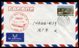 1990 April 5     First Flight     Langzhou - Guangzhou. - 1949 - ... People's Republic