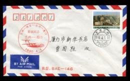 1990 April 1     First Flight     Langzhou - Xiamen. - 1949 - ... People's Republic