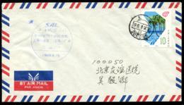 1989 August 15.   First Flight     Shanghai - Beijing. - 1949 - ... People's Republic