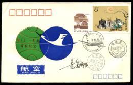 1989 May 22.   First Flight    Xiamen - Qingdao. - 1949 - ... People's Republic