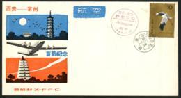 1986 November 18.   First Flight    Xian - Changzhou. - 1949 - ... People's Republic