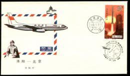 1987 September 26   First Flight   Luoyang - Beijing. - 1949 - ... People's Republic