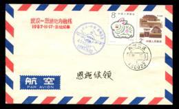 1987 November 17.    First Flight   Wuhan - Fushi. - 1949 - ... People's Republic