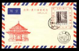 1987 November 19.    First Flight     Shenyang - Xiamen. - 1949 - ... People's Republic