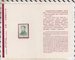 9AL2760 Timbres CHINE NEUF 1er Jour ? FAMOUS CHINESE TSOU JUNG PORTRAIT - Otros