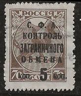 Russie 1932 N° Y&T : Usage Spécial 21 Obl. - Used Stamps
