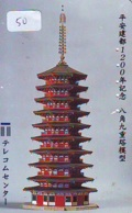 Telecarte Japan * KOREA Reliée (50) KOREA  Verbunden - KOREA  Related - Phonecard - - Paysages