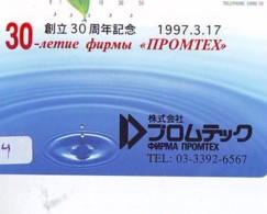 Telecarte Japon  * RUSSIE Reliée (44) RUSSLAND Verbunden - RUSSIA  Related -RUSLAND-  Japan Phonecard - - Paysages