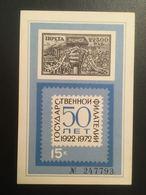 RUSSIE RUSSIA URSS BLOC Expo Philatélique MNH - 1972 1 Feuillet Numéroté Noir Timbre/timbre Cf Scan - Non Classés