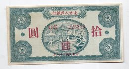 CHINE : Billet Ancien à Identifier - China