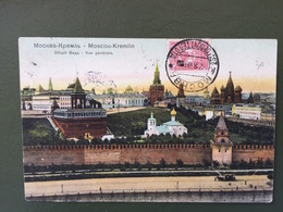 MOSCOU- Kremlin - Russie