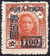 1950 $100 On $ 3 (1st Print For NE Provinces), MNH, Elusive Condition & CERTIFICATE (378) - 1949 - ... Volksrepublik