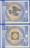 KYRGYZSTAN 50 TYIYN 1993 BALD EAGLE - UNC - Kyrgyzstan