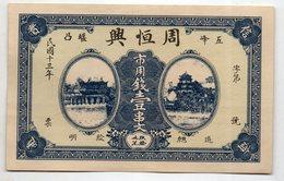 CHINE : Rare Billet Ancien à Identifier - China