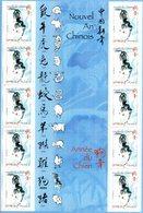 France.bloc No F3865 De 2006.nouvel An Chinois.annee Du Chien.n**. - Blocs & Feuillets