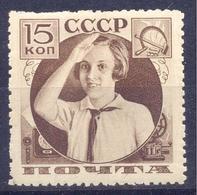 1936. USSR/Russia,  Pioneers, Mich. 547 Ax, Mint/** - 1923-1991 USSR