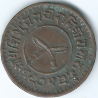 Nepal - VS1975 (1918) - 1 Paisa - Tribhuvana - KM687.4 - Nepal