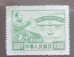 Chine - 1950  - Mao - Neuf Sans Gomme Et Sans Charnière - 1949 - ... République Populaire