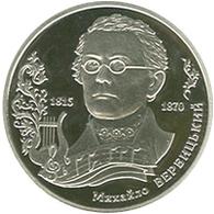 Ukraine, Mykhailo Verbytskyi, 2015, 5  Gr  Grivny, Proof - Ucraina