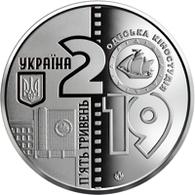 Ukraine, Odessa Film Studio, 2019, 5 Gr Grivny - Ucrania