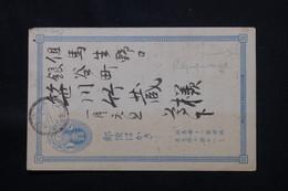 JAPON - Entier Postal Avec Repiquage Au Verso , à Voir Et à Traduire - L 59293A - Postales