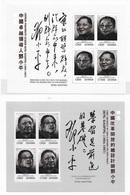 Ghana 1997 Deng Xiaoping Chinese Leader 2 Sheet MNH - Ghana (1957-...)